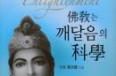 금강신문 (인터뷰)〈불교는 깨달음의 과학〉 개…